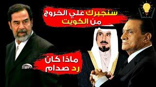 عندما هدد مبارك صدام حسين بالجيش المصري لإخراجه من الكويت فكان الرد غير متوقع !!