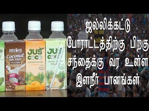 Jallikattu  போராட்டத்திற்கு பிறகு சந்தைக்கு வர உள்ள இளநீர் பானங்கள்  -~-~~-~~~-~~-~- Please watch: