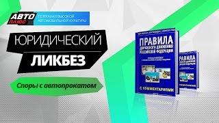 Юридический ликбез - Споры с автопрокатом - АВТО ПЛЮС