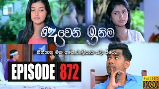 Deweni Inima | Episode 872 29th July 2020 Thumbnail