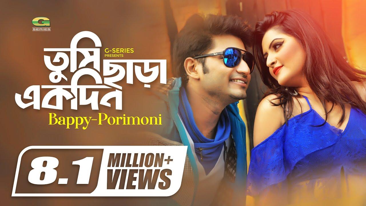 Tumi Chara Ekdin | ft Bappy , Porimoni | by Asif & Kheya | Movie Lover  Number One