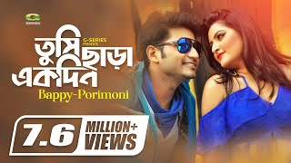 Tumi Chara Ekdin | তুমি ছাড়া একদিন | Bappy | Porimoni | Asif | Kheya | Bngla Movie Song