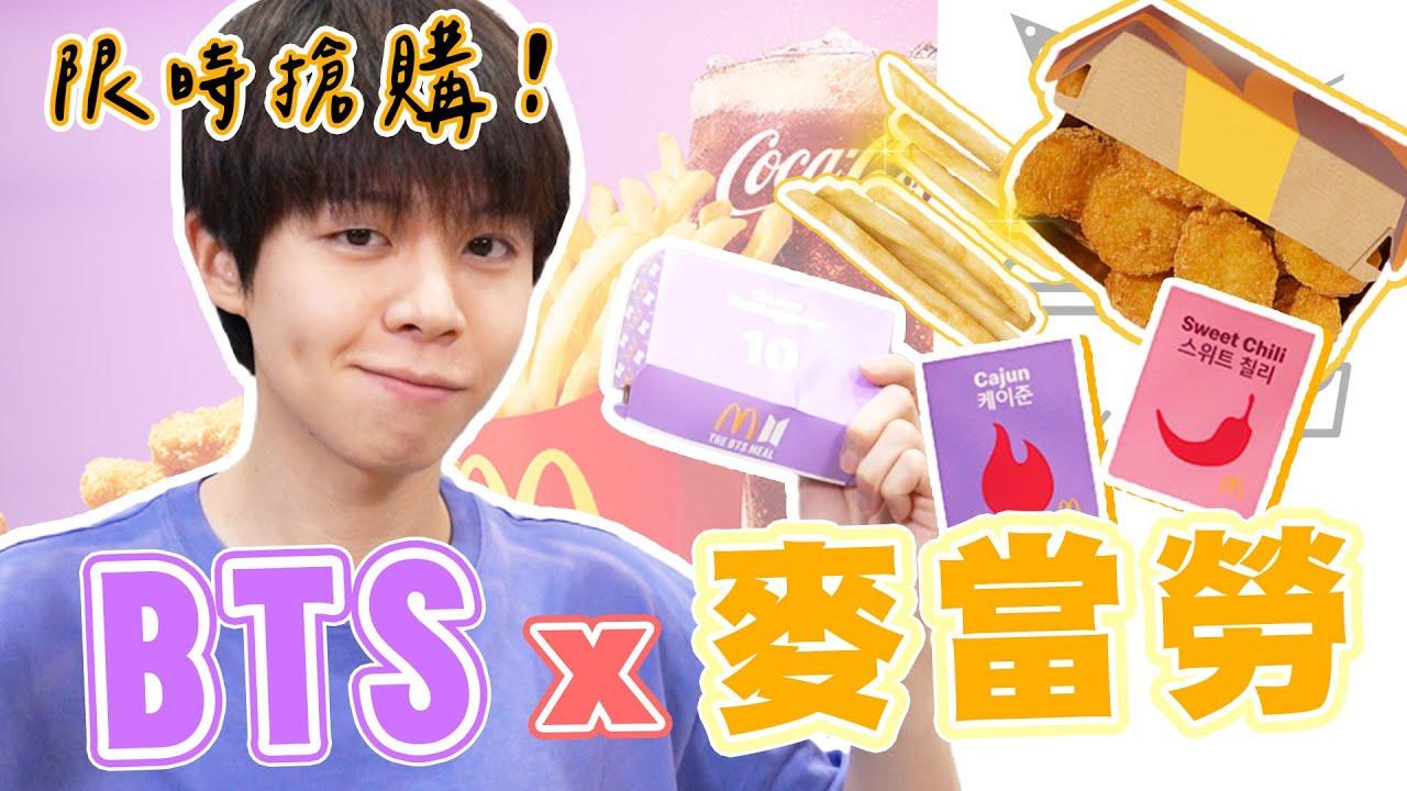 【BTS聯名】麥當勞推出「BTS 套餐」😍 限時20天,兩款韓國特殊醬料好驚艷✨【黃氏兄弟開箱頻道】THE BTS MEAL 防彈少年團 #新品速報