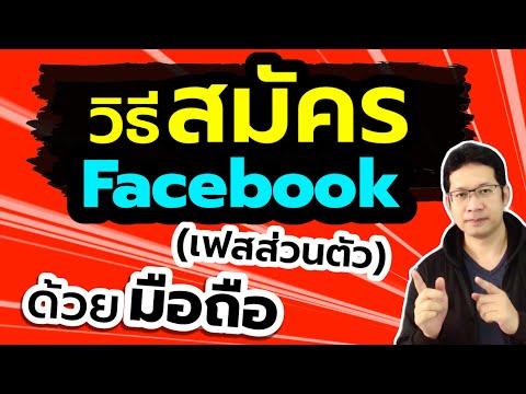 สมัครเฟสใหม่ สมัครเฟสบุ๊ค facebook สร้างเฟสบุ๊คขายของด้วยมือถือ
