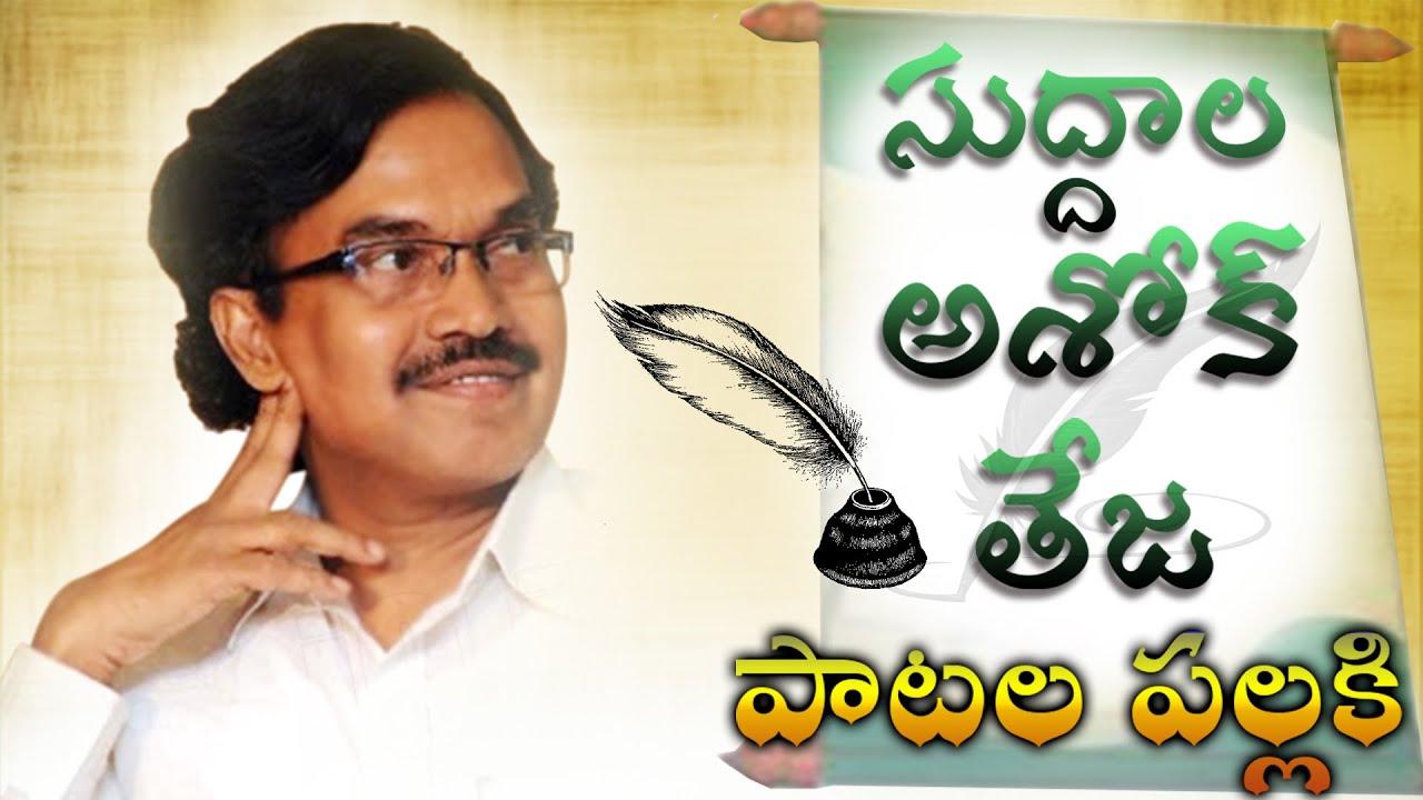 Nidra pothunnadi nagaram song by suddala ashok teja youtube.