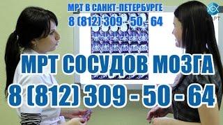 видео МРТ позвоночника сделать с контрастом в СПб