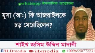 Video Musa am Ki Ajrail K Chor Merechilen?  Sheikh Jasimuddin Madani| waz|bangla waz| download MP3, 3GP, MP4, WEBM, AVI, FLV Oktober 2018