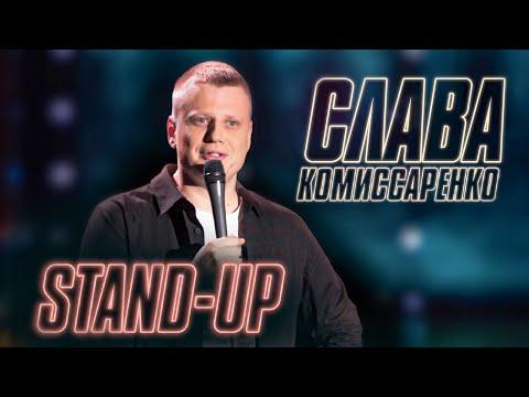 Слава Комиссаренко. Stand-Up о жизни в Москве