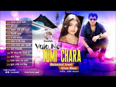 Mahmud Jewel , Silvia Khan - Valo Nei Tumi Chara   ভালো নেই তুমি ছাড়া   Bangla Song   Soundtek