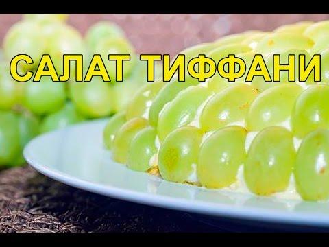 Салат тиффани - Очень вкусный и простой рецепт салата / Пошаговый рецепт