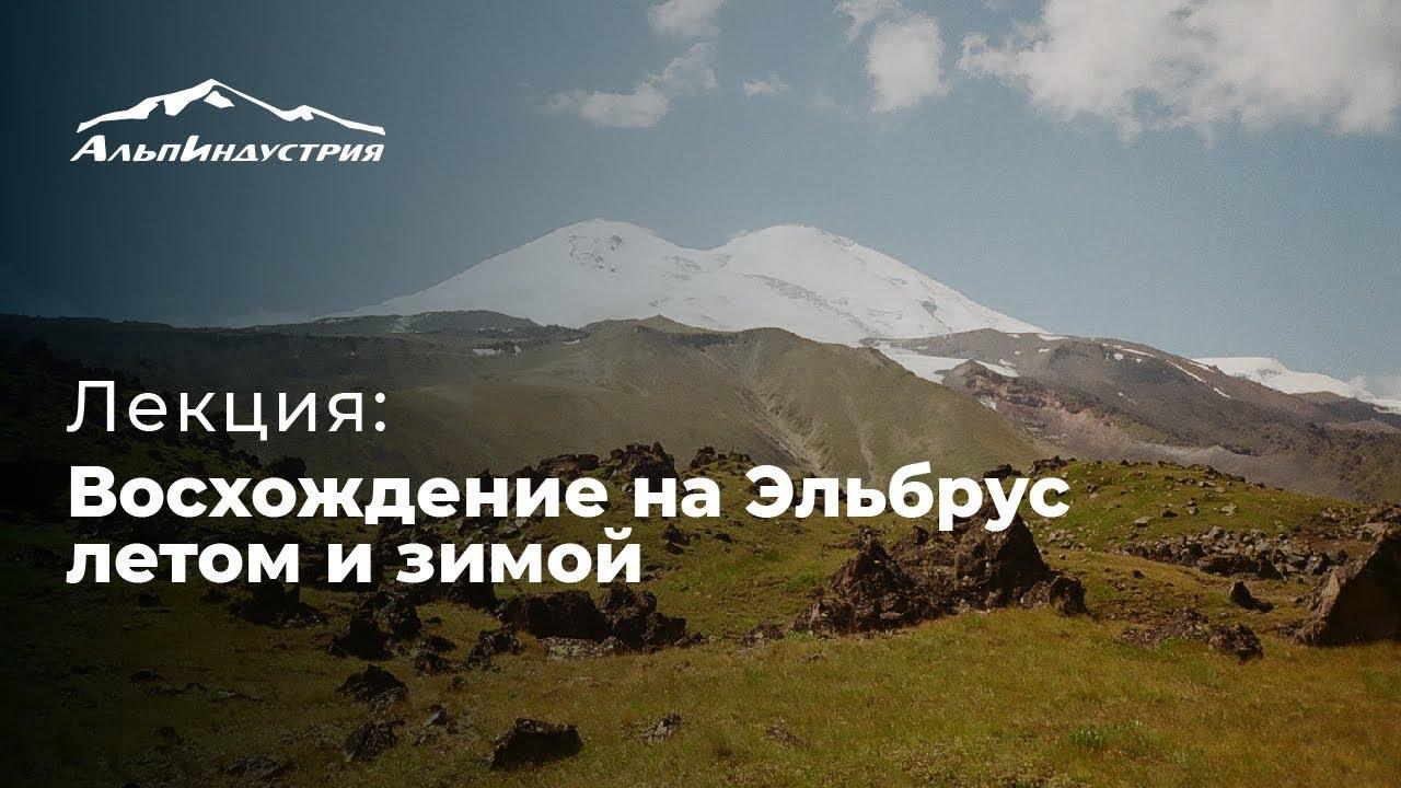 Лекция Сергея Ковалева   Восхождение на Эльбрус летом и зимой