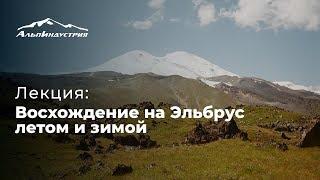 Лекция Сергея Ковалева | Восхождение на Эльбрус летом и зимой
