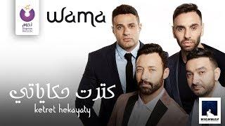 WAMA – Ketret Hekayaty (Official Lyrics Video) | (واما – كترت حكاياتى (كلمات