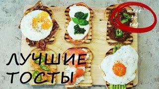 Лучшие тосты рецепт | meet to eat