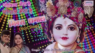 Mix Dhmaal मिक्स धमाल || New Khatu Shyam Bhajan || Full Song || Nisha & Govind Sharma