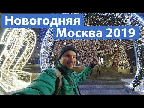 Новогодняя Москва 2019: самые красивые виды - Лучшие видео поздравления в ютубе (в высоком качестве)!