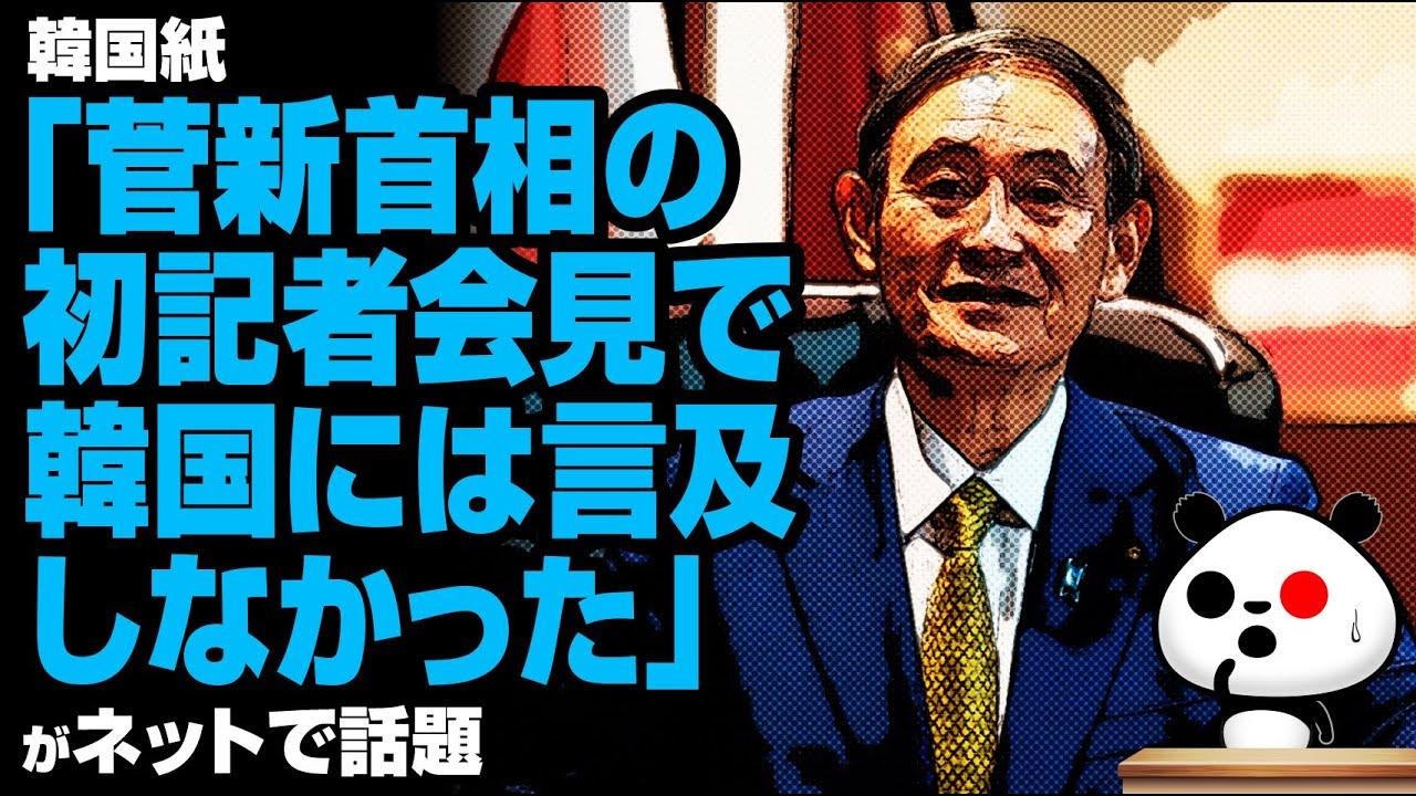 韓国紙「菅新首相の初記者会見で韓国には言及しなかった」が話題