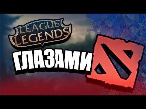 видео: league of legends глазами дотера