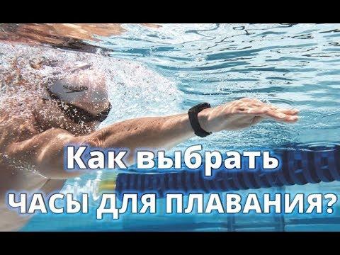 Как выбрать часы для плавания? (POLAR, GARMIN, SUUNTO)