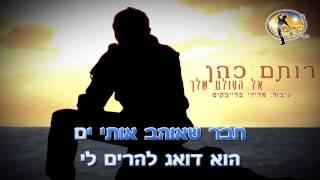 אל העולם שלך - רותם כהן - קריוקי ישראלי מזרחי
