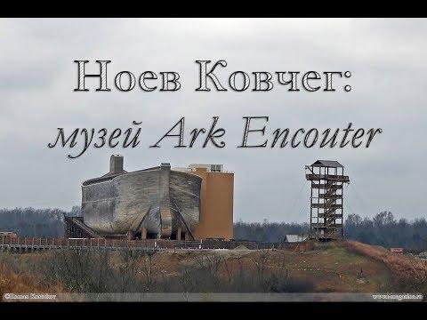 Музей Ark Encouter: Ноев ковчег на севере Кентукки | Noah Ark