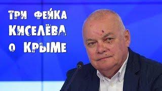Три фейка Д.Киселёва о Крыме