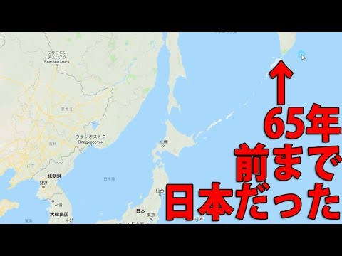 【GoogleMap実況】戦前の北方領土が広すぎる【占守島・サハリン】