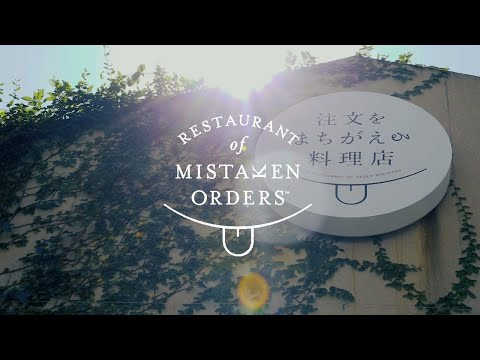 """Restaurant of Mistaken Orders"" concept movie"