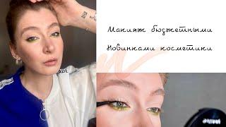Свежий весенний макияж с бюджетными новинками косметики ELIAN Brow Soap Essence итд