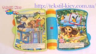 Развивающая книга для детей Чебурашка
