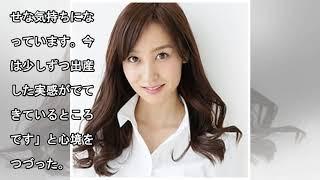 木口亜矢、第1子女児出産を報告「今まで感じた事のない幸せな気持ち」 ...