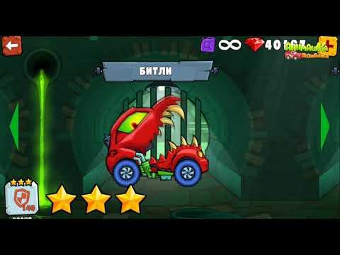 Машина ест машину 3 - Пещера! Мультик игра Car Eats Car 3. Игровые мультфильмы и видео 2020.