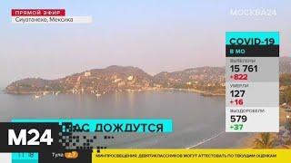 Пляжи Мексики и Греции опустели на фоне пандемии - Москва 24