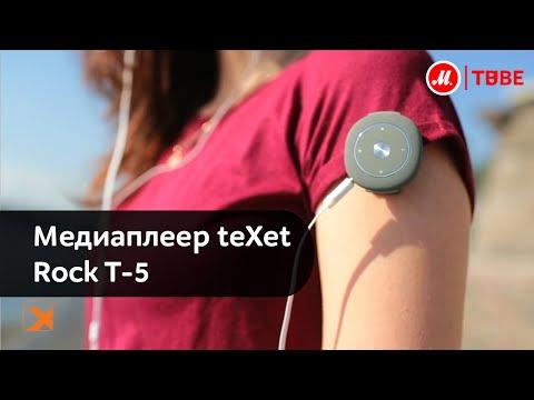 Портативный медиаплеер TeXet Rock T-5