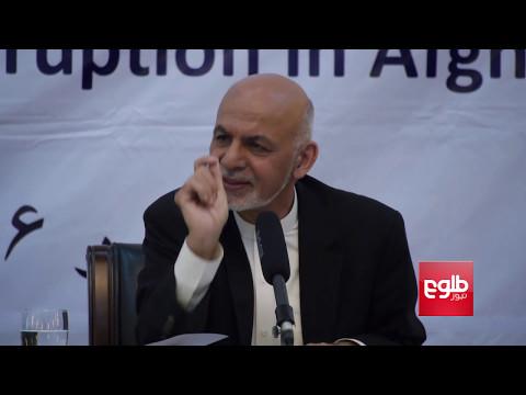 Ghani Vows to Reform MoI As EU, UN Warn Against Corruption
