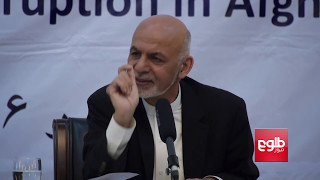 Ghani Vows to Reform MoI As EU, UN Warn Against Corruption