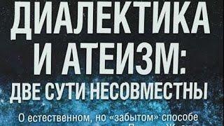 [Глава 2] ВП СССР: «Диалектика и атеизм: Две сути несовместны»