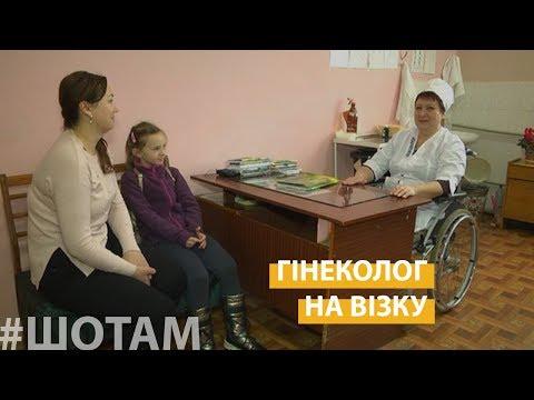 Єдина в Україні лікарка  | #ШоТам