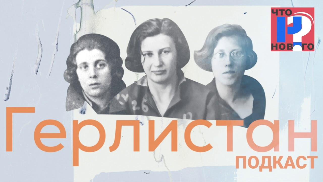 Герлистан: пионеры против скаутов. Спецвыпуск о войне за умы советской молодежи в 1920-е