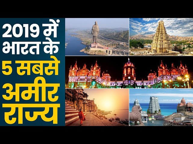 जानिए  भारत के सबसे 5 सबसे अमीर राज्य