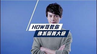 【NIVEA MEN: HOW哥超佛系保養大絕,男士秋冬保養一罐就夠!】 thumbnail