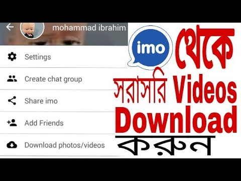 How to Download imo videos and Photos | imo থেকে সরাসরি ডাউনলোড করুন