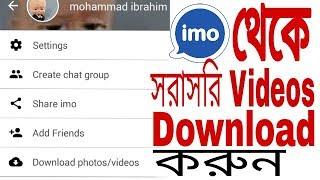 Download lagu How to Download imo videos and Photos | imo থেকে সরাসরি ডাউনলোড করুন