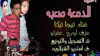 اغنيه الدمعة صعبه غناء تيجا وتيكا توزيع الشبلاويه اجدد مهرجانت 2017