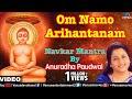Om Namo Ari Hantanam -- Navkar Mantra (Anuradha Paudwal)