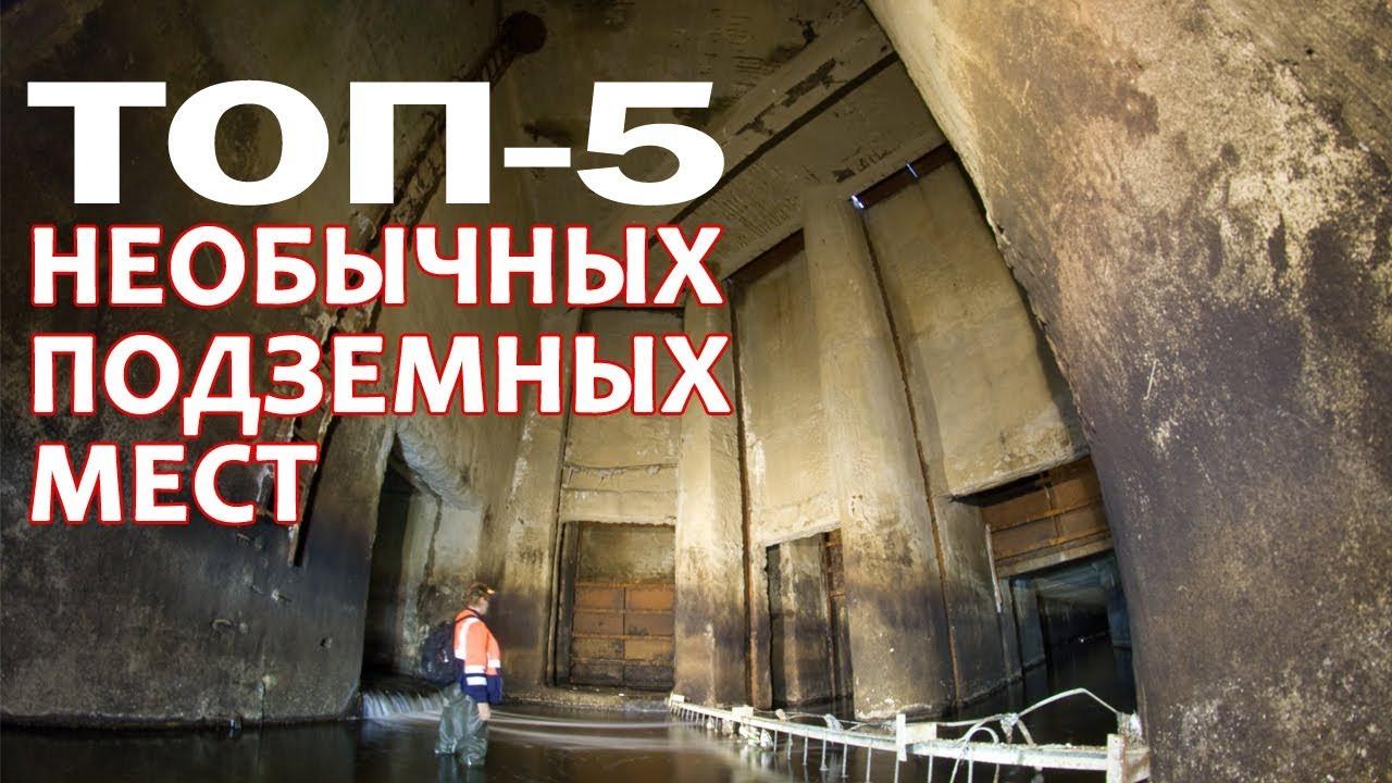 Самые необычные подземные места | Рейтинг диггеров UW | ТОП 5 удивительных подземелий