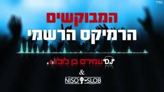 דיג יי עמירם בן לולו 050 222 59 92   תקליטן דתי   המבוקשים הרמיקס הרשמי   dj amiram ben lulu