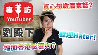 【Youtuber專訪】殿下在香港,一心想宣傳香港的Youtuber,你母語是粵語嗎?來看看殿下的心聲!| rios arc 弧圓亂語