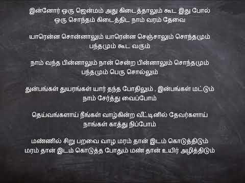 Pasangal Nesangal Ethumae Indri Yaaru Enna Sonnalum Song Lyrics In Tamil