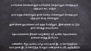 Pasangal Nesangal Ethumae indri - Yaaru Enna Sonnalum song lyrics in Tamil